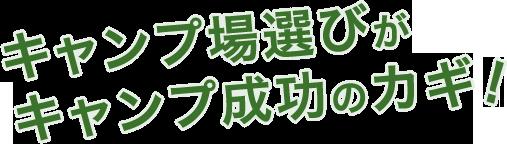 キャンプ場選びがキャンプ成功のカギ!