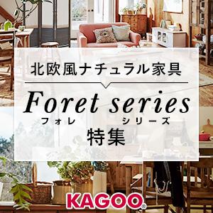 インテリア家具通販サイトKAGOO