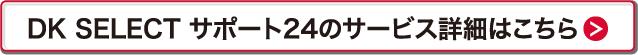 DK SELECTサポート24のサービス詳細はこちら