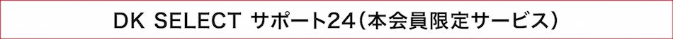 DK SELECTサポート24