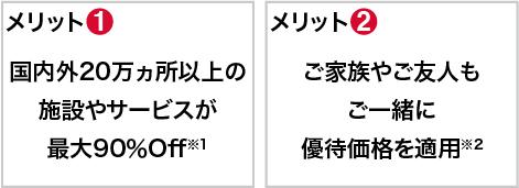 メリット1〜2