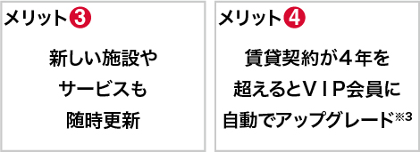 メリット3〜4
