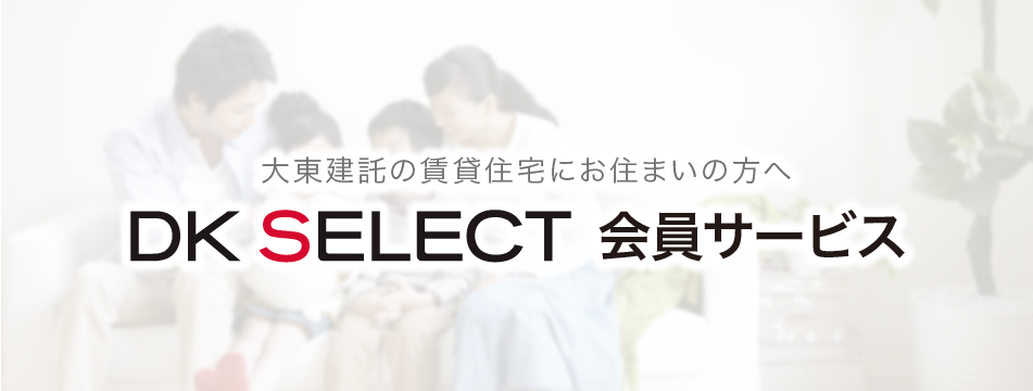 DK SELECT会員サービス