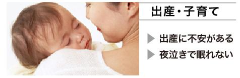 出産・子育