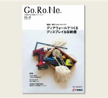 会報誌「Go.Ro.Ne.」