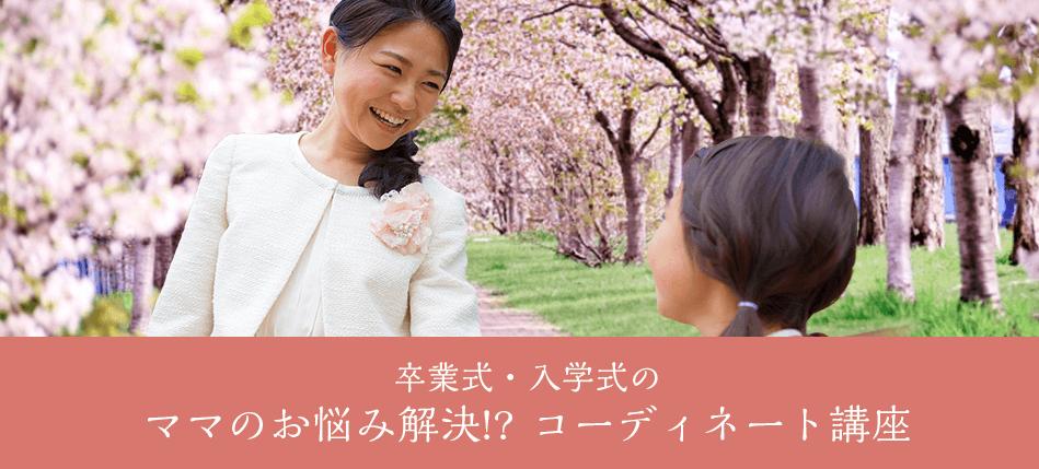 卒業式・入学式のママのお悩み解決!? コーディネート講座
