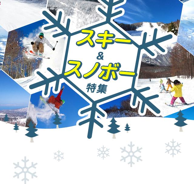 スキー&スノボー特集
